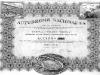 Autòdrom de Terramar Certificate